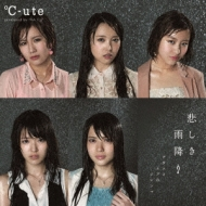 悲しき雨降り/アダムとイブのジレンマ 【初回限定盤A (CD+DVD)】