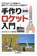 手作りロケット入門 モデルロケットの基礎から製作ソフト「RockSim」の解説まで