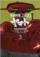 宇宙戦艦ヤマト2199 3 カドカワコミックスaエース
