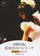 真夜中のバレリーナ (+CD)【Deluxe Edition】