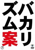 バカリズム ライブ 番外編 「バカリズム案7」