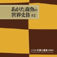 少年洋菓「永遠の遠国」別刷附録(特別編集抄録盤)::アウスランド・アム・エヴァイト・レイルロード