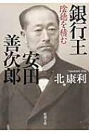 銀行王 安田善次郎 陰徳を積む 新潮文庫