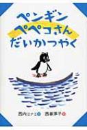 ペンギンペペコさんだいかつやく おはなしのくに