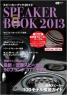 スピーカーブック2013 CDジャーナルムック