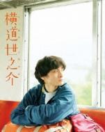 横道世之介 ブルーレイ スペシャル版