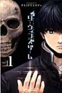 ダーウィンズゲーム 1 少年チャンピオン・コミックス