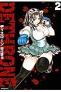 ディスローン 2 Mfコミックス フラッパーシリーズ