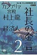 カンブリア宮殿 村上龍×経済人 社長の金言 2 日経ビジネス人文庫