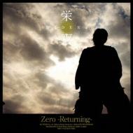 栄喜 Zero 〜Returning〜