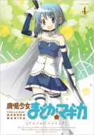 魔法少女まどか☆マギカ アンソロジーコミック 4 まんがタイムKRコミックスフォワードシリーズ