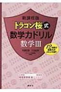 新課程版ドラゴン桜式数学力ドリル数学 3