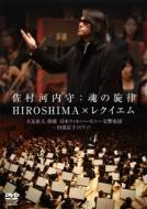 交響曲第1番『HIROSHIMA』 大友直人&日本フィル(2013年ライヴ)、『ピアノのためのレクィエム』全曲 田部京子