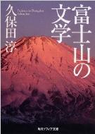 富士山の文学 角川ソフィア文庫