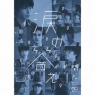 涙の答え (+DVD)【初回限定盤A】
