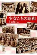 少女たちの昭和 らんぷの本