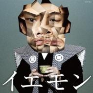 イエモン-FAN'S BEST SELECTION-(+DVD)【初回限定盤】