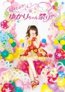 17才だよ?! ゆかりちゃん祭り!! 2013.2.27 パシフィコ横浜 国立大ホール