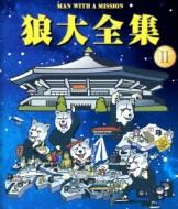 狼大全集 2 (Blu-ray)