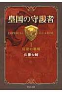 皇国の守護者 1 反逆の戦場 中公文庫