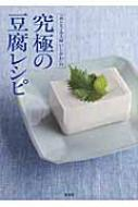 「おとうふ工房いしかわ」の究極の豆腐レシピ