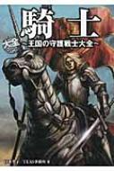 騎士 〜王国の守護戦士大全〜