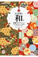京千代紙と和の文様セレクション 日本の伝統が育んだ美の素材集