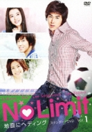No Limit 〜地面にヘディング〜スタンダードDVD Vol.1