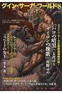 グイン・サーガ・ワールド 8 ハヤカワ文庫JA