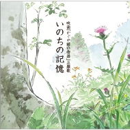 Inochi No Kioku