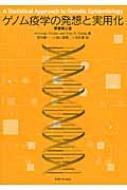 ゲノム疫学の発想と実用化