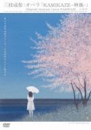 Kamikaze : Kenki Saegusa, Naoto Otomo / New Japan Philharmonic, John Ken Nuzzo, Satomi Ogawa, etc (2013 Stereo)