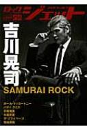 Rock Jet Vol.52 シンコーミュージックムック