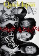 クイック・ジャパン Vol.108
