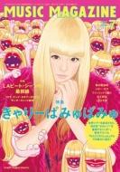 MUSIC MAGAZINE (ミュージックマガジン)2013年 7月号