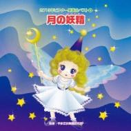 2013年ビクター発表会 4::月の妖精(フェアリー)全曲振り付き