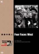 西部の四人