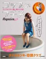 コップのフチ子Magazineプラス 扶桑社ムック