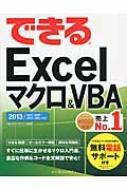 できるExcelマクロ&VBA 2013/2010/2007/2003/2002対応 できるシリーズ