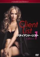 クライアント・リスト シーズン1 DVD-BOX