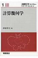計算幾何学 数理工学ライブラリー