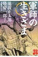 軍師の生きざま 実業之日本社文庫
