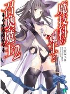 魔技科の剣士と召喚魔王 2 MF文庫J