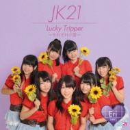 Lucky Tripper 〜それぞれの夏〜