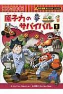 原子力のサバイバル 1 科学漫画サバイバルシリーズ