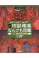 みたい!しりたい!しらべたい!日本の地獄・極楽なんでも図鑑 2 地獄ってどんなところ?
