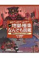 みたい!しりたい!しらべたい!日本の地獄・極楽なんでも図鑑 1 死んだらどこにいくの?