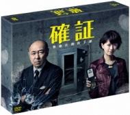 確証〜警視庁捜査3課 DVD BOX