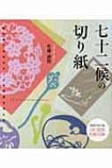 七十二候の切り紙 切り紙で日本の七十二の季節を楽しむ