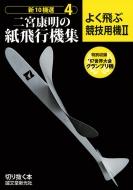 二宮康明の紙飛行機集 よく飛ぶ競技用機 2 新10機選